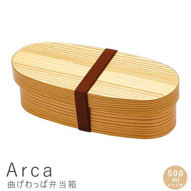 Arca(アルカ) 曲げわっぱ弁当箱 500ml バンド付き