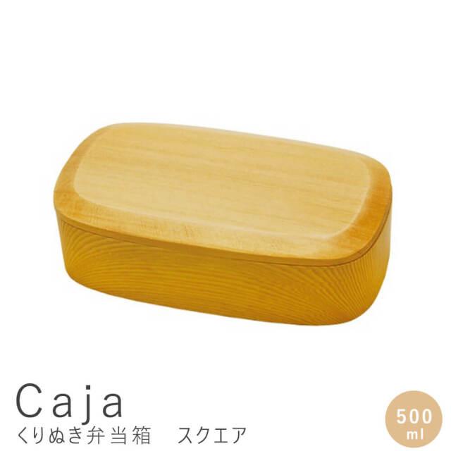 Caja(カハ) くりぬき弁当箱 スクエア 500ml