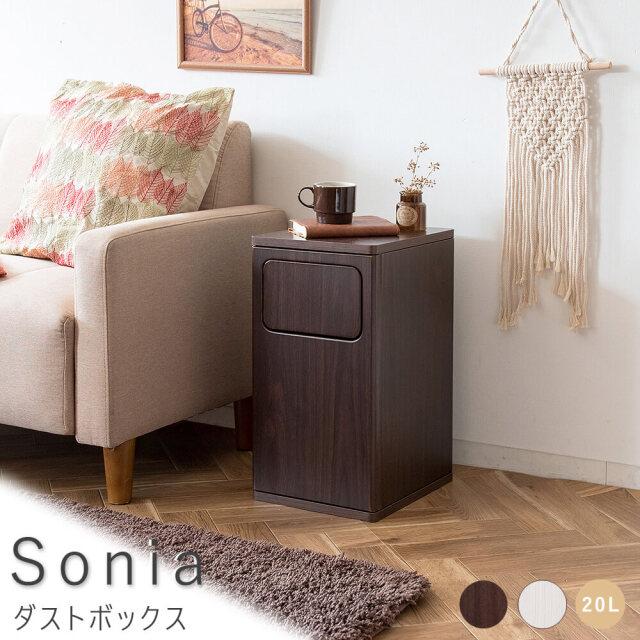 Sonia(ソニア) ダストボックス 20L