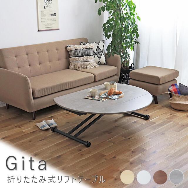Gita(ギータ) 折りたたみ式リフトテーブル