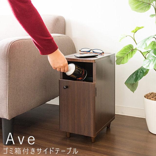 Ave(アヴェ) ゴミ箱付きサイドテーブル