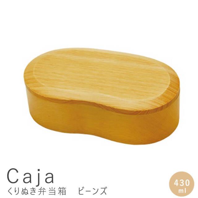 Caja(カハ) くりぬき弁当箱 ビーンズ 430ml