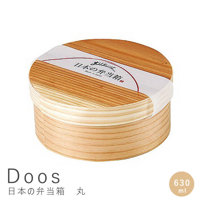 Doos(ドース)日本の弁当箱 丸 630ml