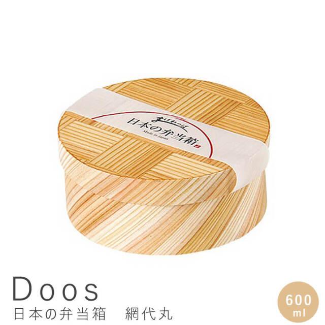 Doos(ドース)日本の弁当箱 網代丸 600ml