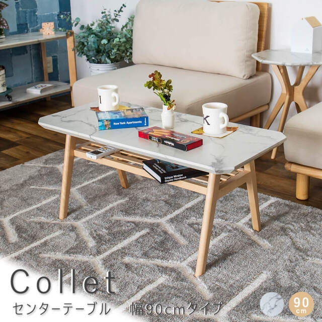 Collet(コレット) センターテーブル 幅90cmタイプ