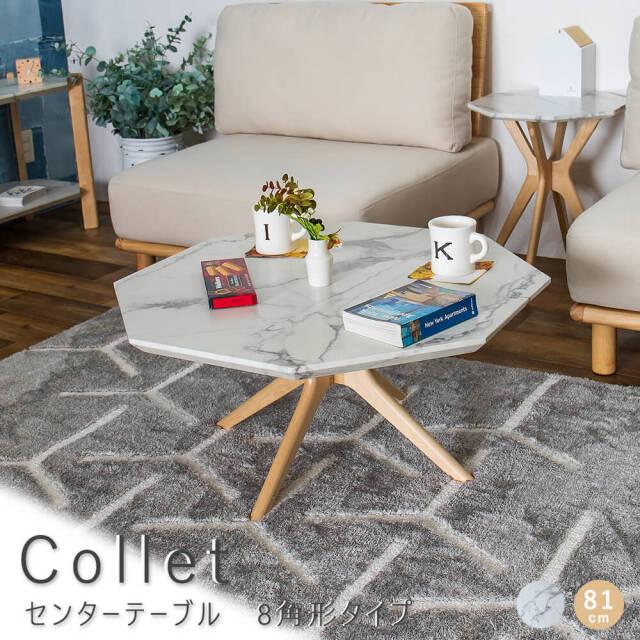 Collet(コレット) センターテーブル 8角形タイプ