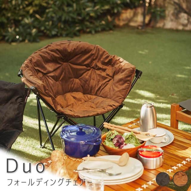 Duo(デュオ) フォールディングチェアー