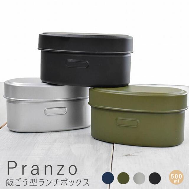 Pranzo(プランゾ) 飯ごう型ランチボックス 500ml