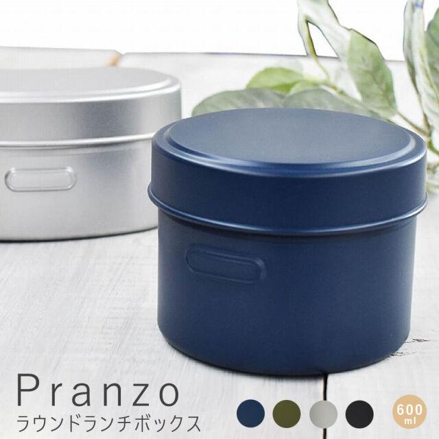 Pranzo(プランゾ) ラウンドランチボックス 600ml