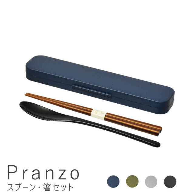 Pranzo(プランゾ) スプーン・箸セット