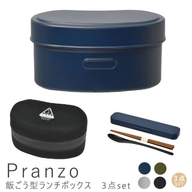 Pranzo(プランゾ) 飯ごう型ランチボックス 3点セット