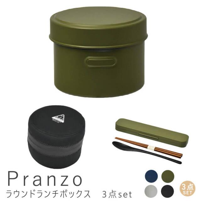 Pranzo(プランゾ) ラウンドランチボックス 3点セット