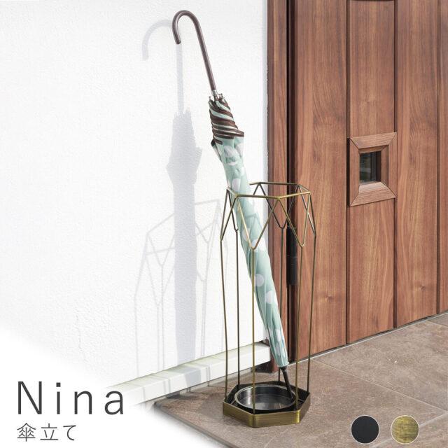 Nina(ニーナ) 傘立て