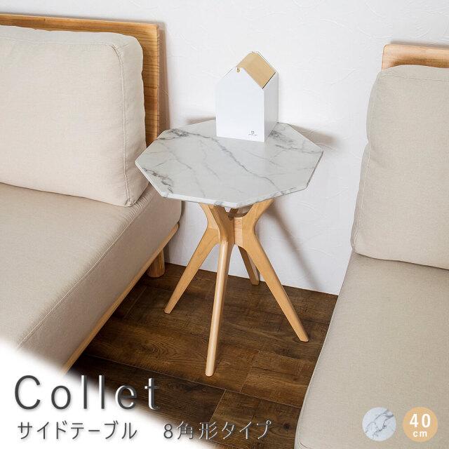 Collet(コレット) サイドテーブル 8角形タイプ