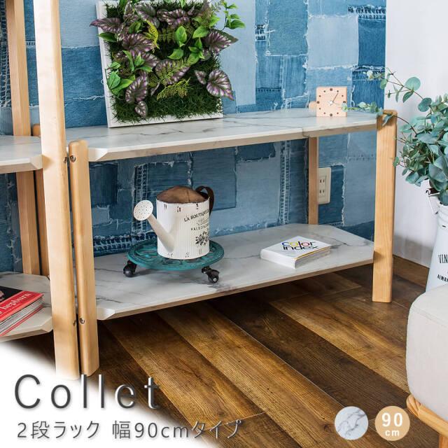 Collet(コレット) 2段ラック 幅90cmタイプ