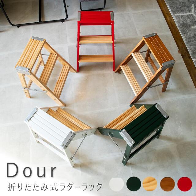 Dour(ドゥール) 折りたたみ式ラダーラック