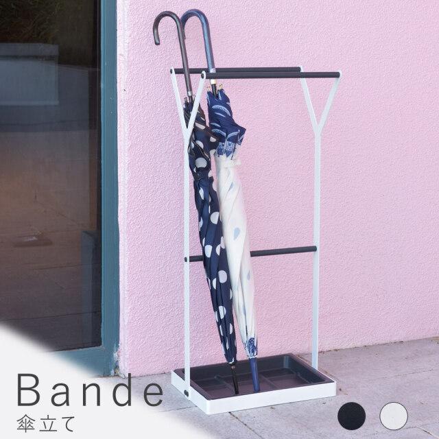 Bande(バンデ) 傘立て