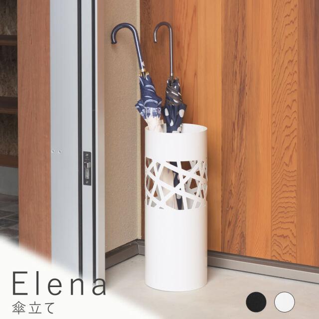 Elena(エレナ) 傘立て