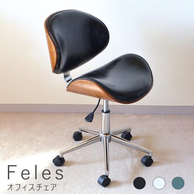 Feles(フェレス) オフィスチェア