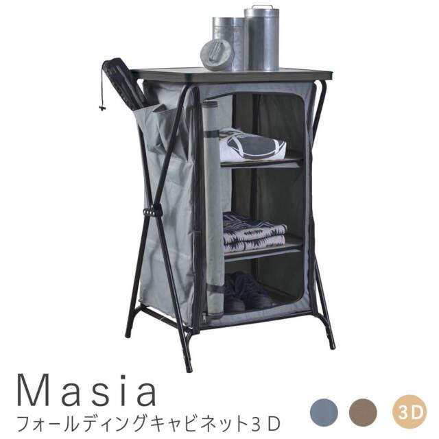Masia(マジア) フォールディングキャビネット3D