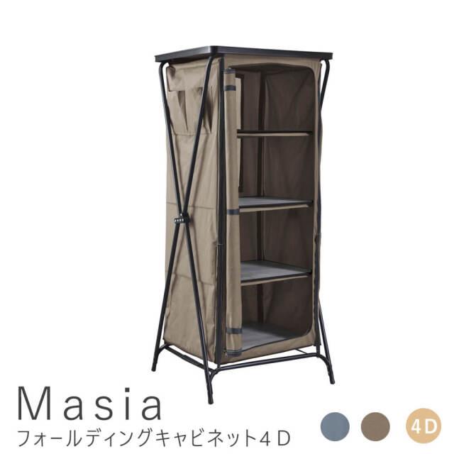 Masia(マジア) フォールディングキャビネット4D