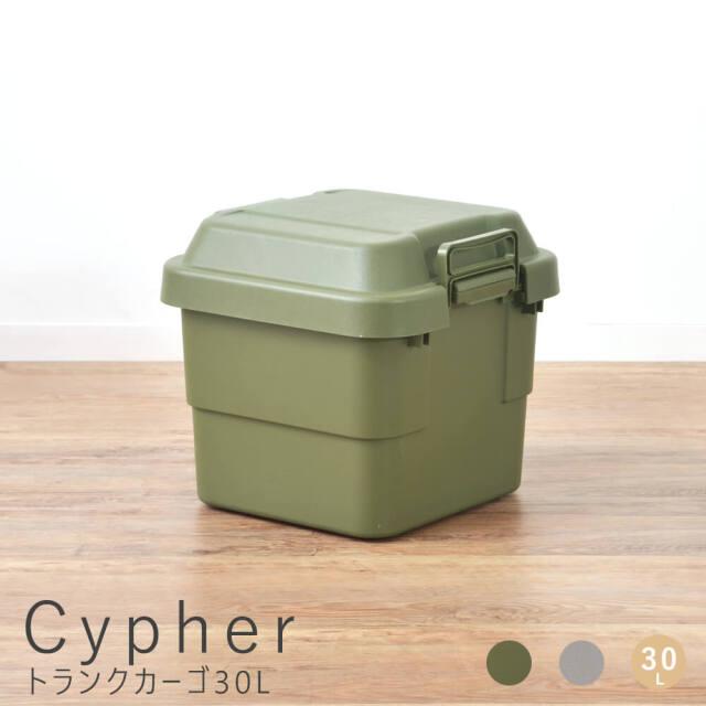 Cypher(サイファー)トランクカーゴ 30L