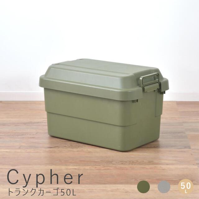 Cypher(サイファー)トランクカーゴ 50L