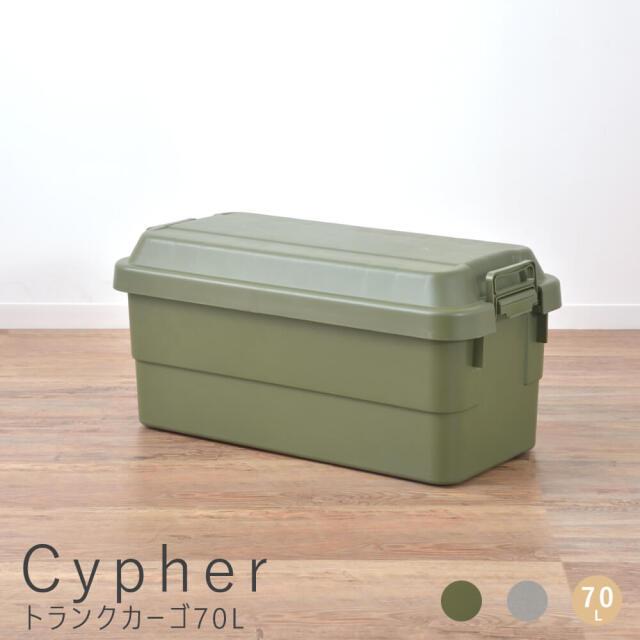 Cypher(サイファー)トランクカーゴ 70L