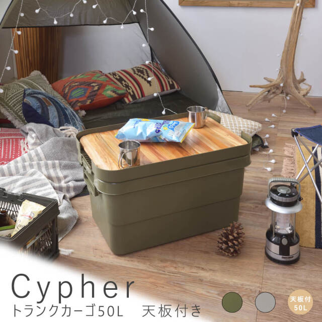 Cypher(サイファー)トランクカーゴ 50L テーブルトップ付き