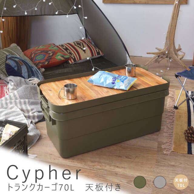 Cypher(サイファー)トランクカーゴ 70L テーブルトップ付き