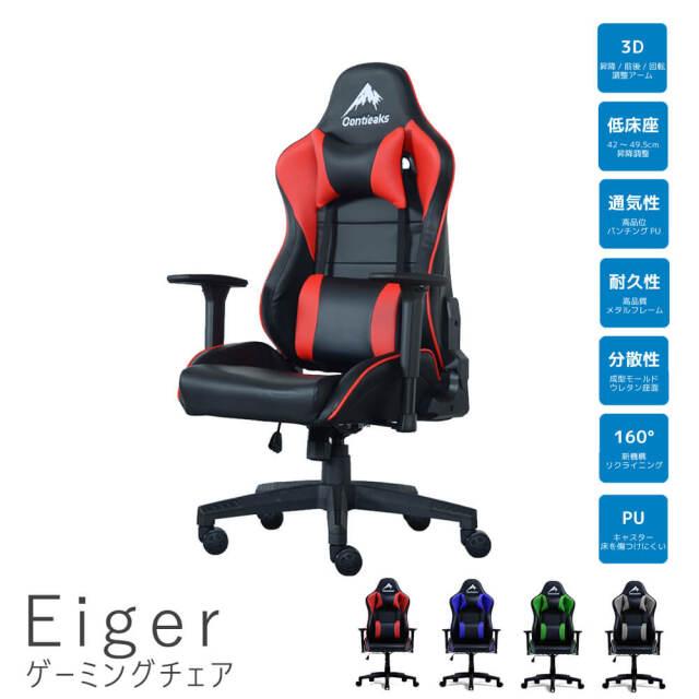 Eiger(アイガー)ゲーミングチェア