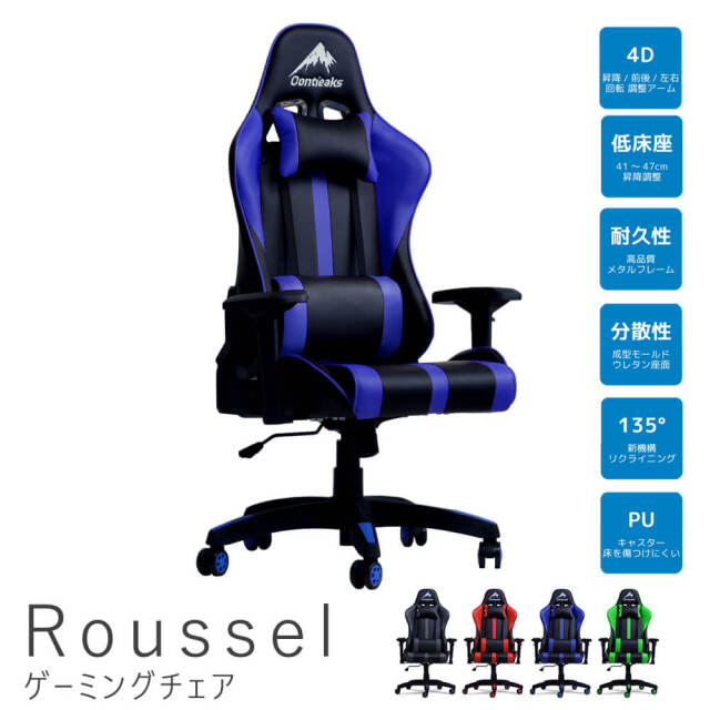 Roussel(ルセル) ゲーミングチェア