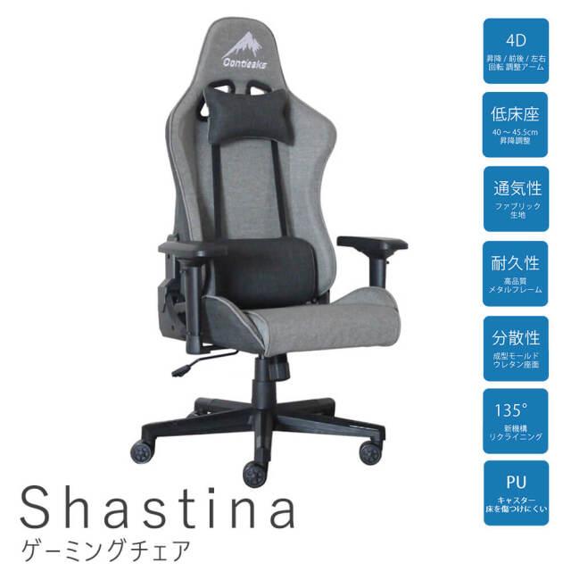 Shastina(シャスティーナ) ゲーミングチェア