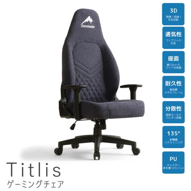 Titlis(ティトリス)ゲーミングチェア