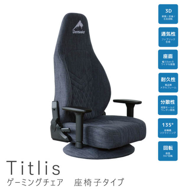 Titlis(ティトリス)ゲーミングチェア 座椅子タイプ