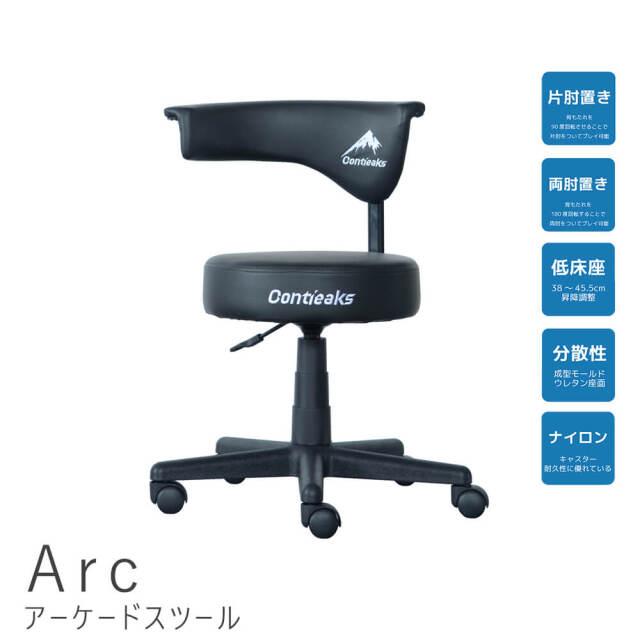 Arc(アーク) アーケードスツール