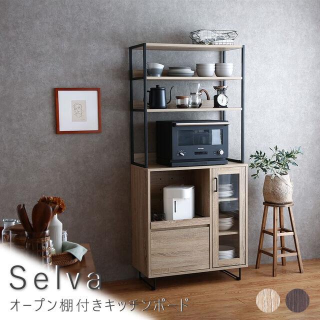 Selva(セルヴァ) オープン棚付きキッチンボード