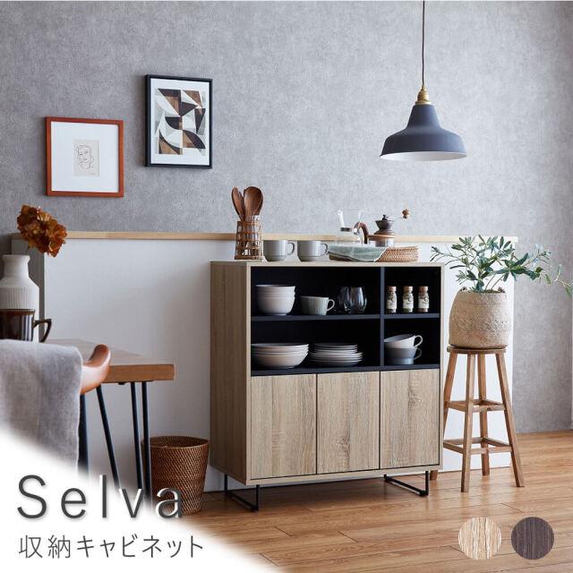 Selva(セルヴァ) 収納キャビネット