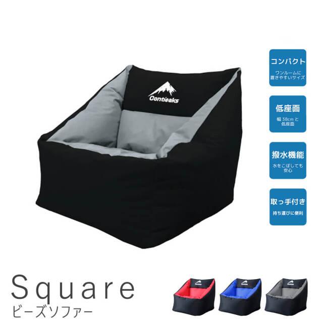 Square (スクウェア)ゲーミングビーズソファー