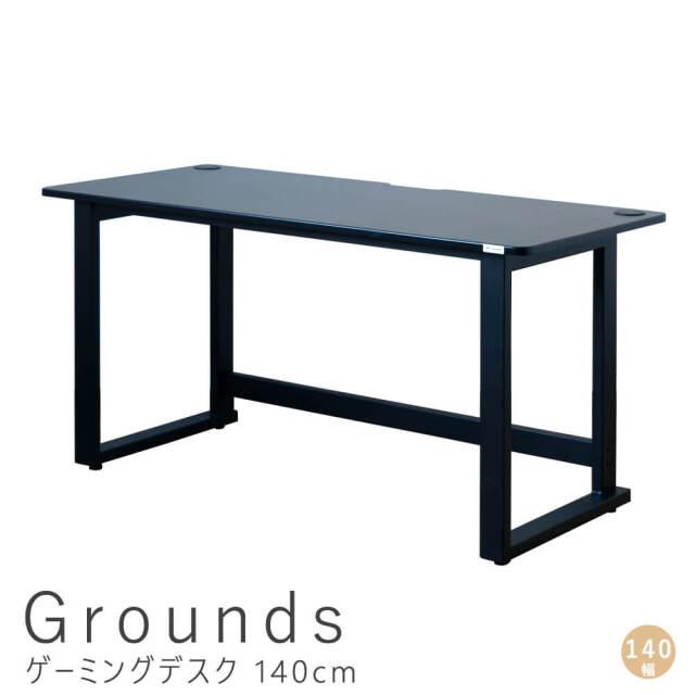 Grounds(グラウンズ)ゲーミングデスク 140cm幅