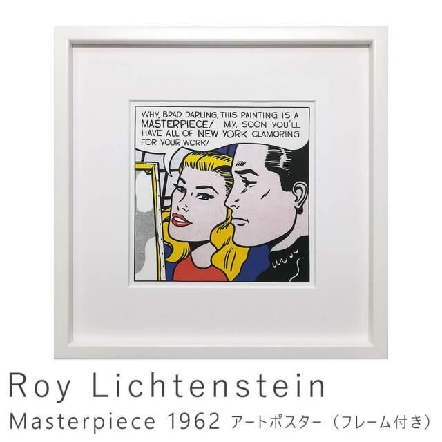 Roy Lichtenstein(ロイ リキテンスタイン)
