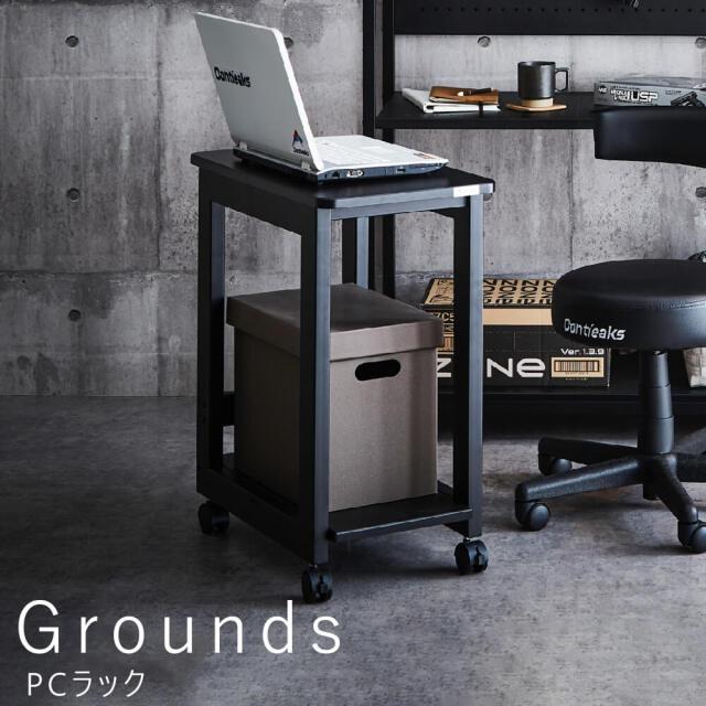 Grounds(グラウンズ)PCラック