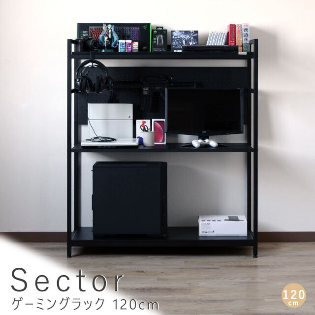 Sector(セクター)ゲーミングラック 120cm