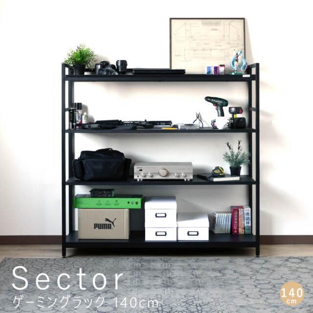 Sector(セクター)ゲーミングラック 140cm