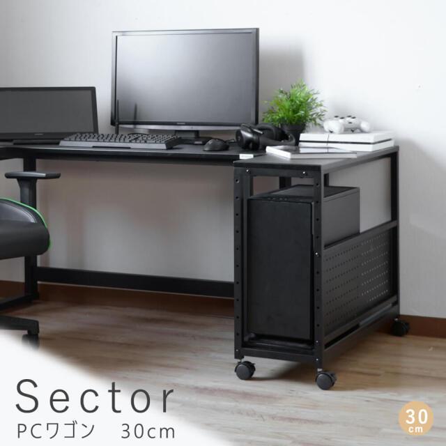 Sector (セクター)PCワゴン 30cm幅