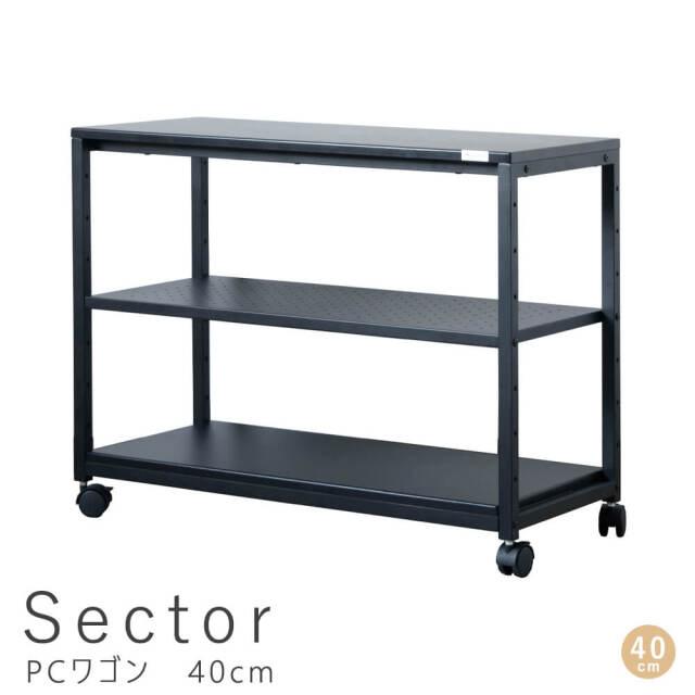 Sector (セクター)PCワゴン 40cm幅