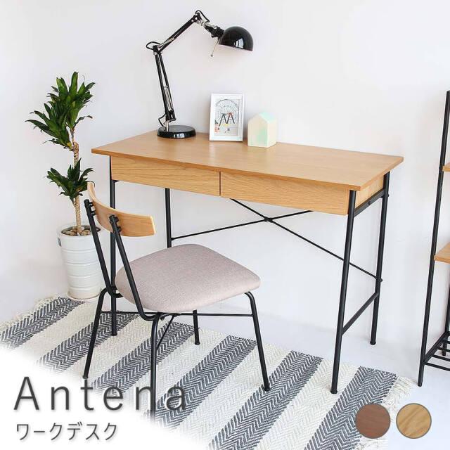 Antena(アンテナ) ワークデスク
