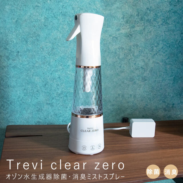 Trevi clear zero(トレビ・クリアゼロ) オゾン水生成器ミストスプレー