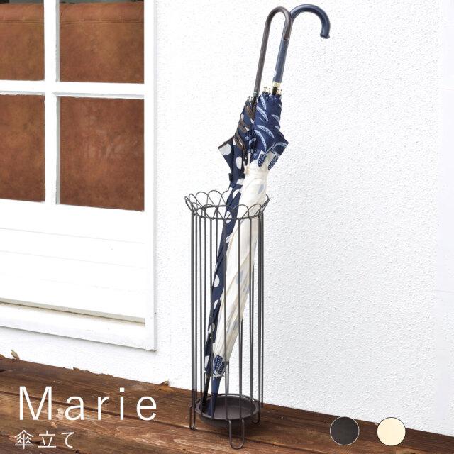 Marie (マリー)  傘立て