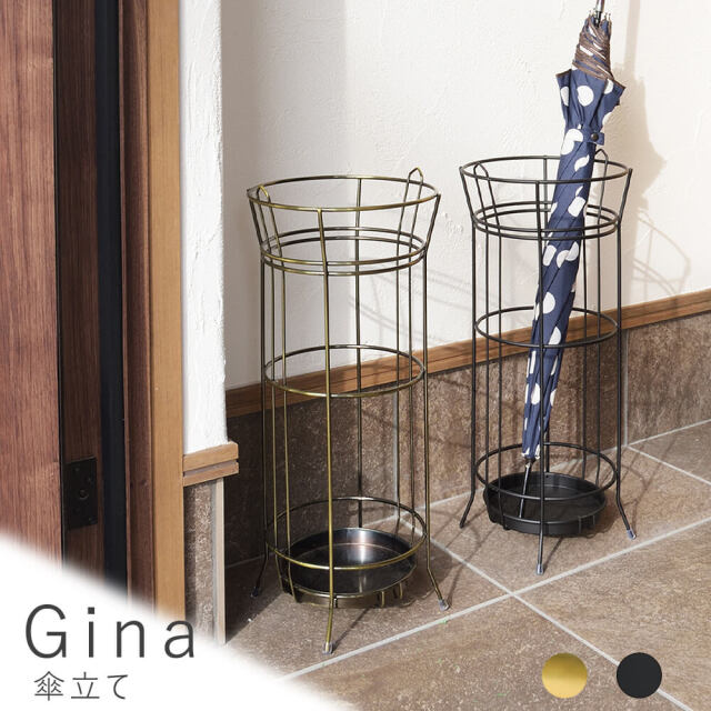 Gina(ジーナ)傘立て